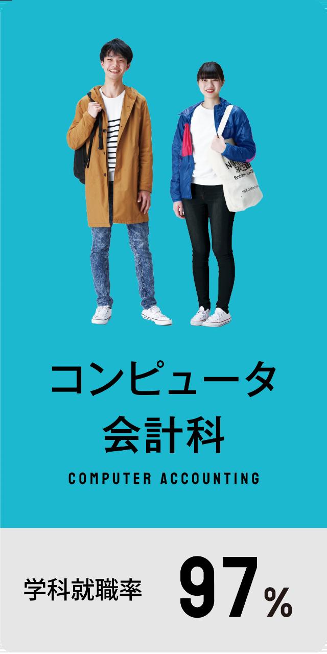 コンピュータ会計科