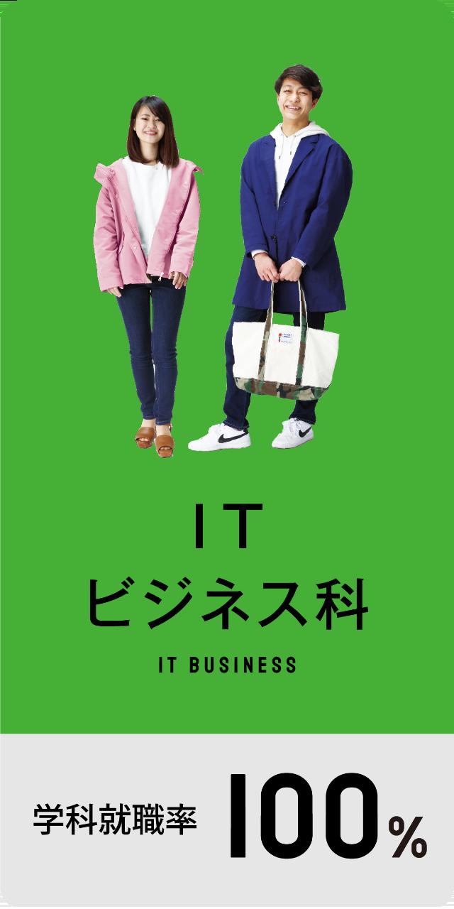 ITビジネス科