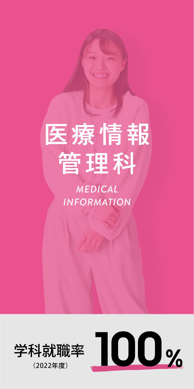 医療情報管理科